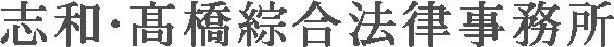 志和・高橋総合法律事務所